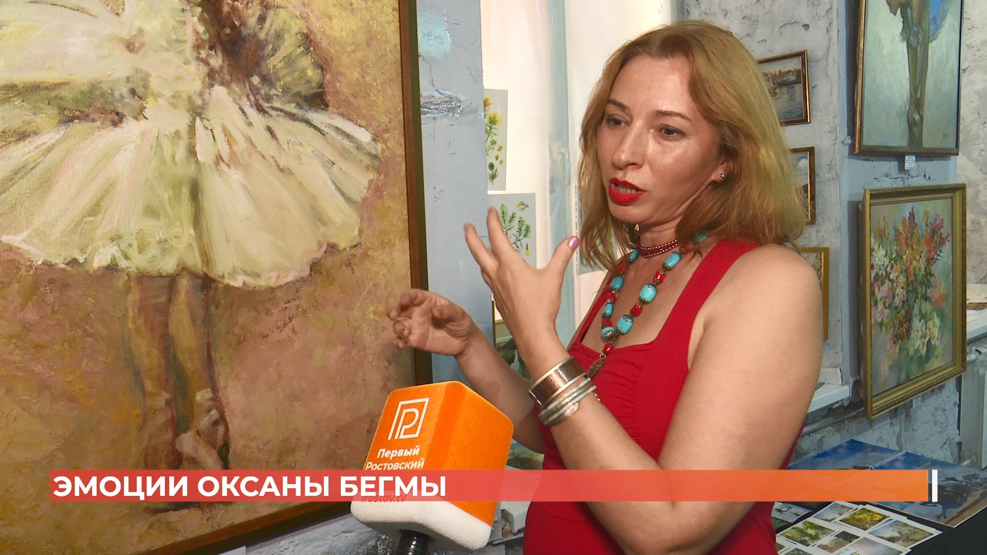 Ростов культурный: «Коварство и любовь» и «Эмоции» Оксаны Бегмы