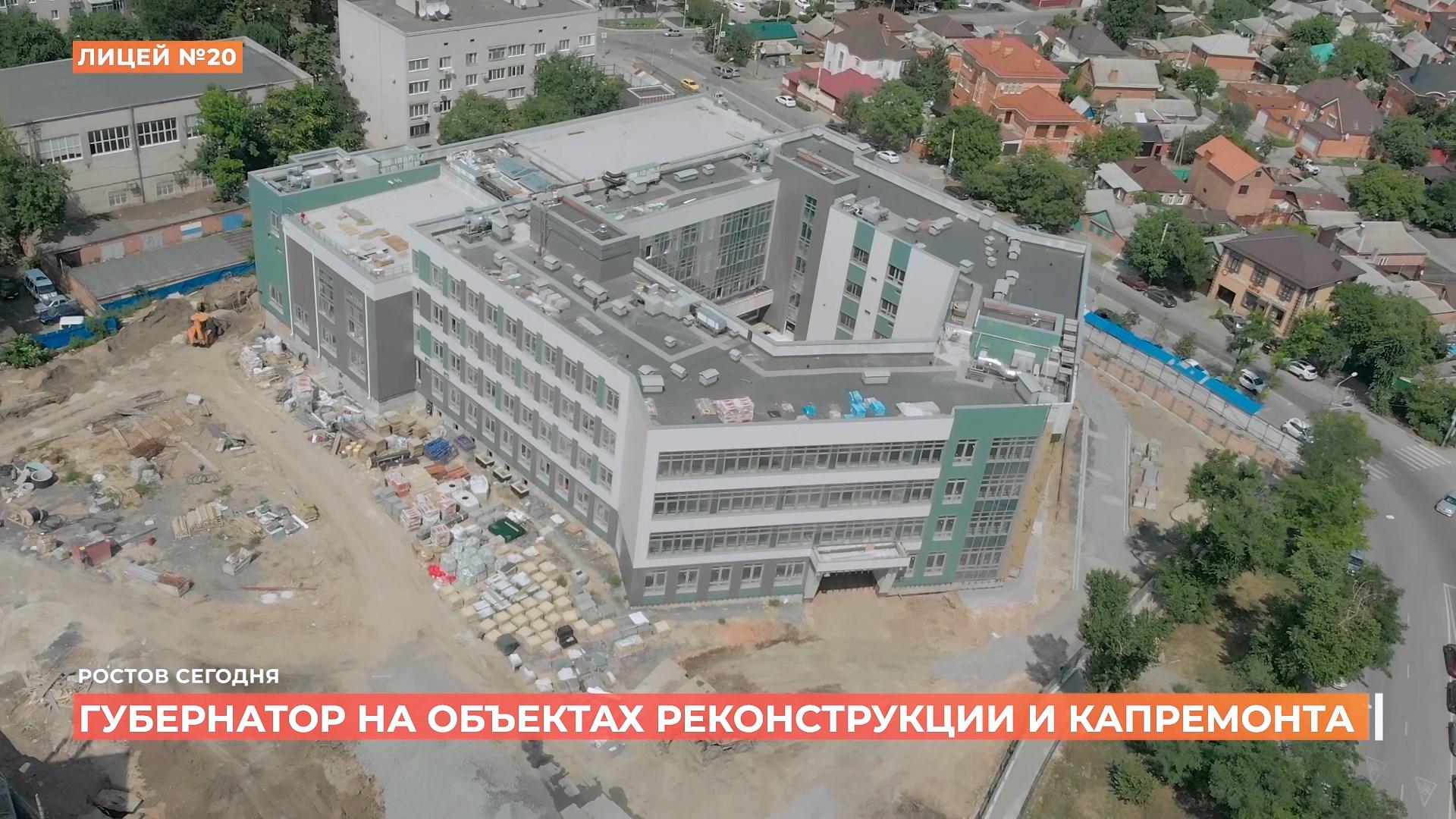 Ростов сегодня: дневной выпуск. 27 июля 2021