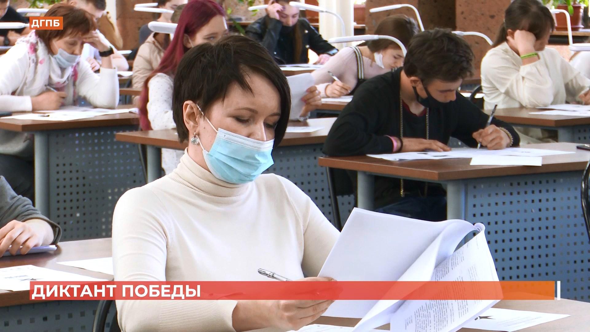 Ростовчане написали «Диктант Победы»