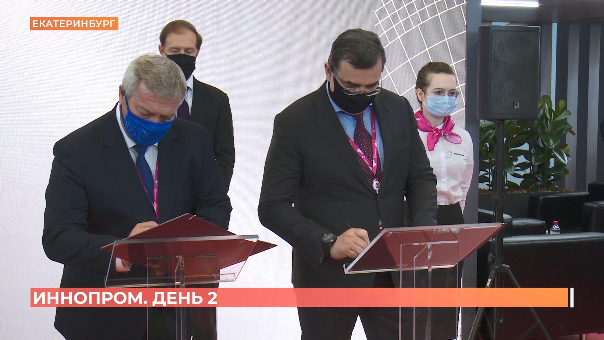 41 миллиард рублей инвестиций в донской регион: в Екатеринбурге прошёл второй день Иннопрома