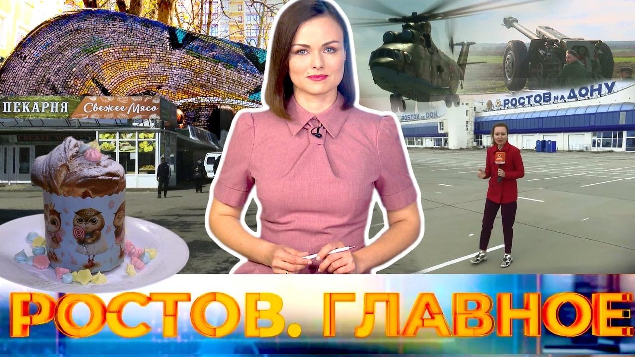 Ростов. Главное. 1 мая 2021
