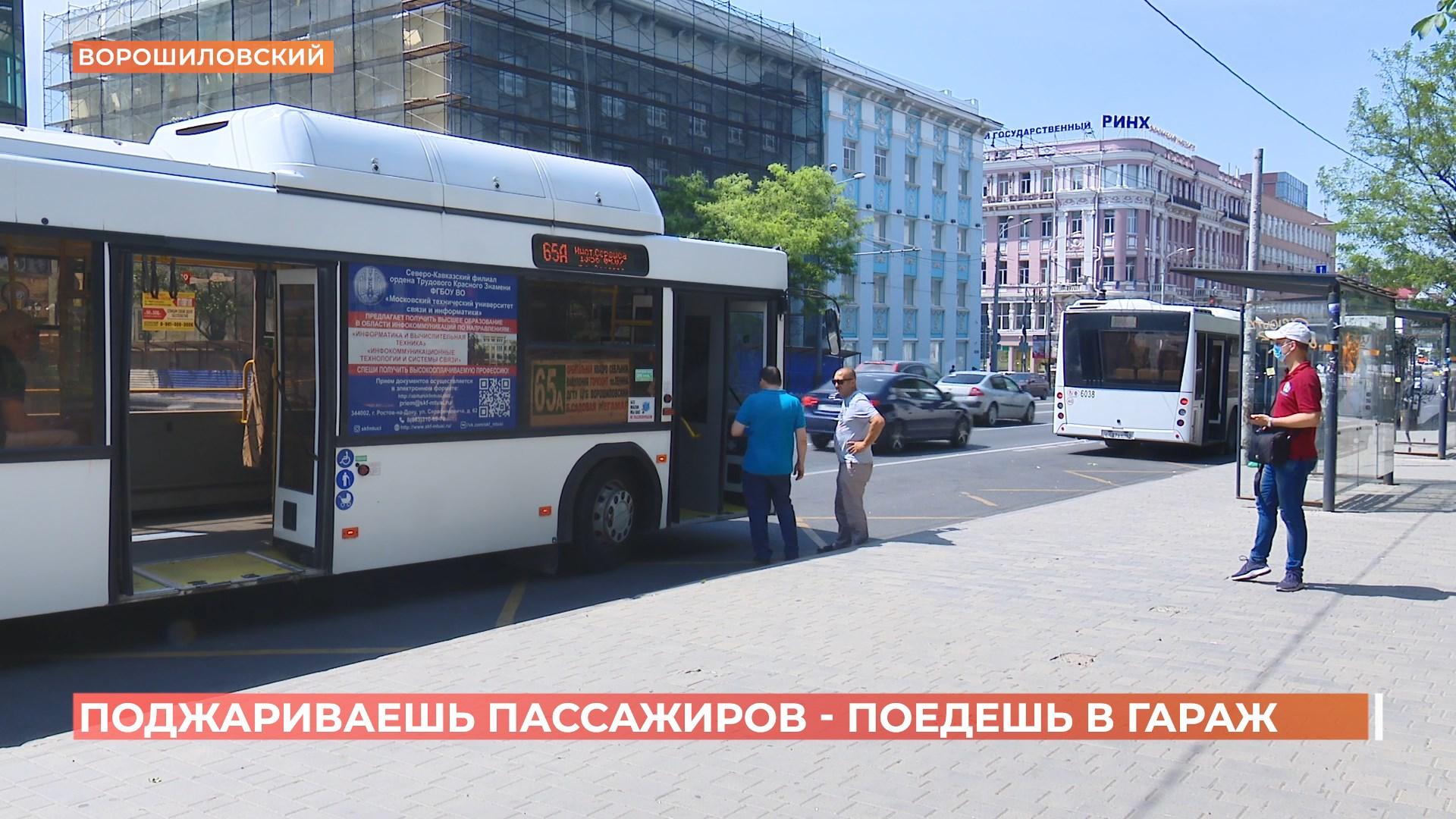 Поджариваешь пассажиров — поедешь в гараж: в ростовском общественном транспорте проходят проверочные рейды