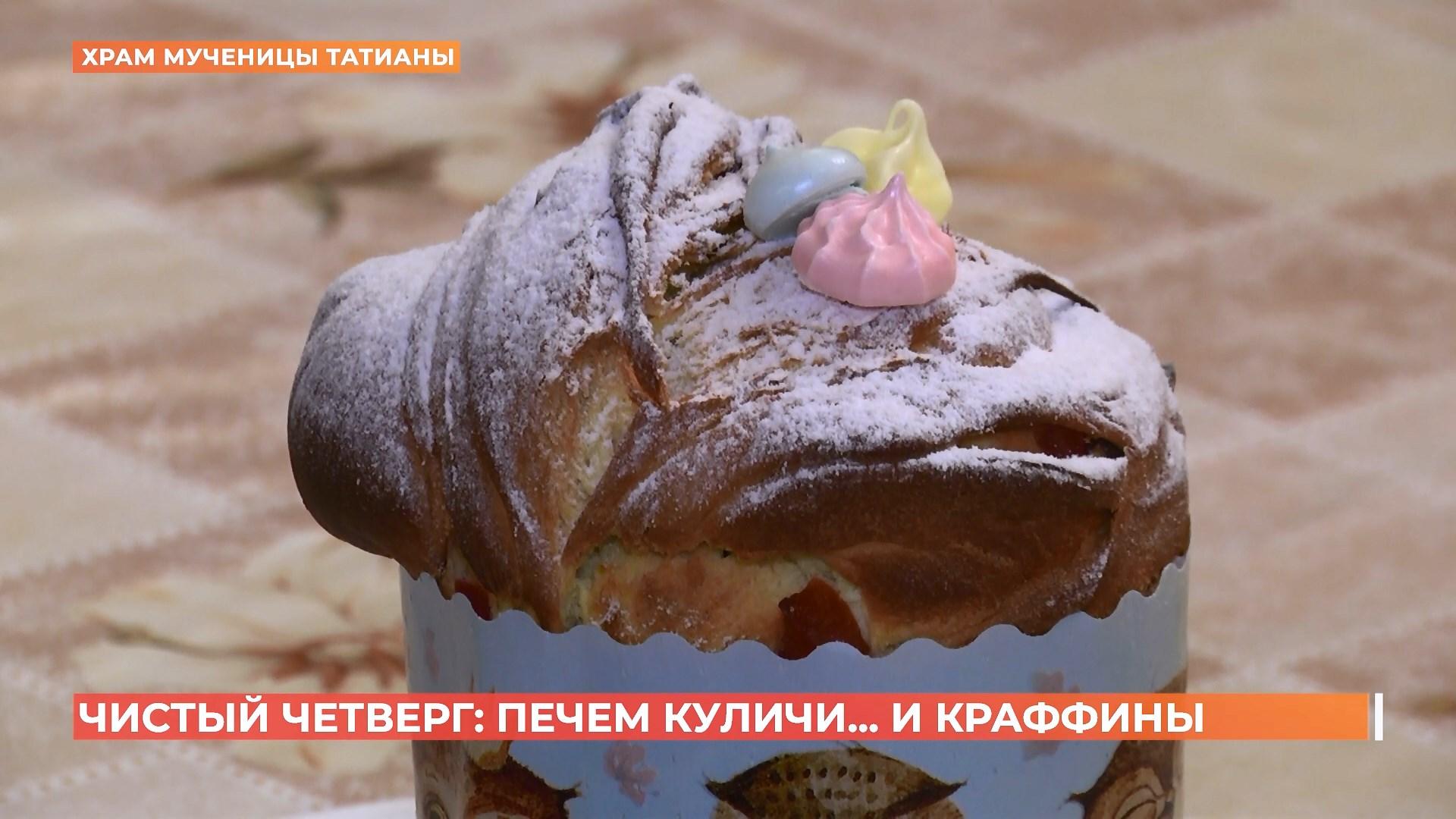 Вместо кулича — краффин: необычным пасхальным рецептом поделились в храме мученицы Татианы