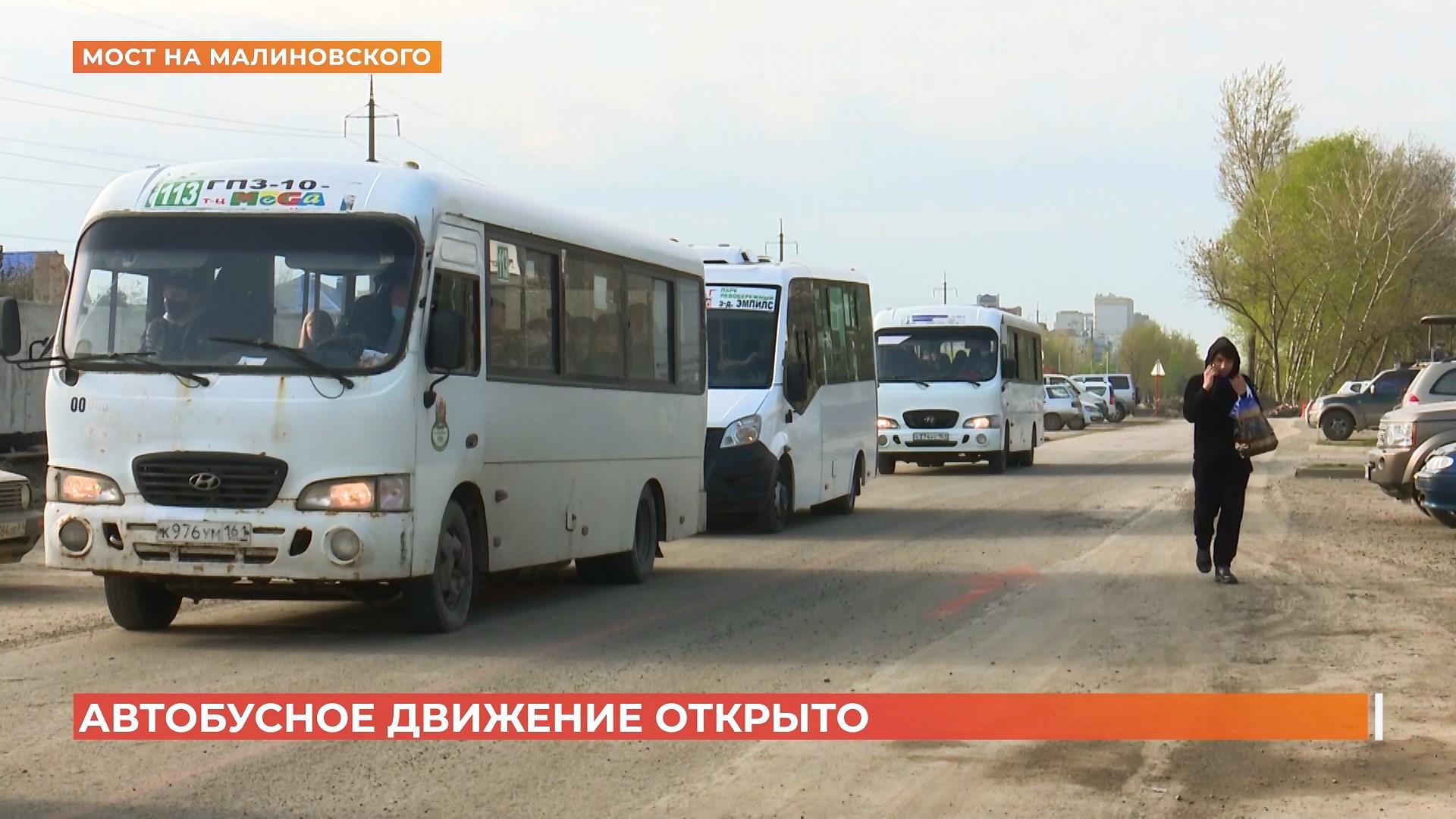 Движение запущено: автобусы теперь будут ездить через новый мост Малиновского