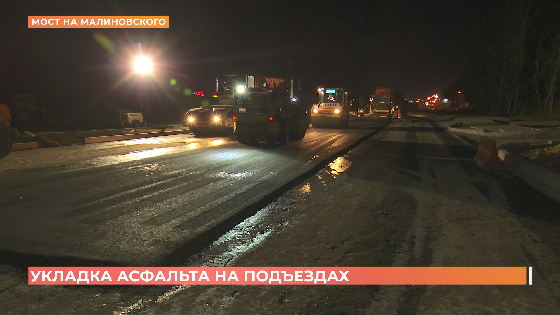 До конца июля мост Малиновского будет открыт для автовладельцев