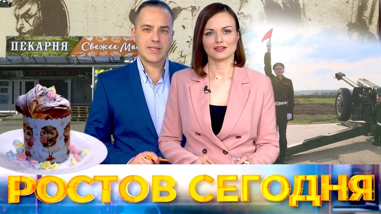 Ростов сегодня: вечерний выпуск. 29 апреля 2021