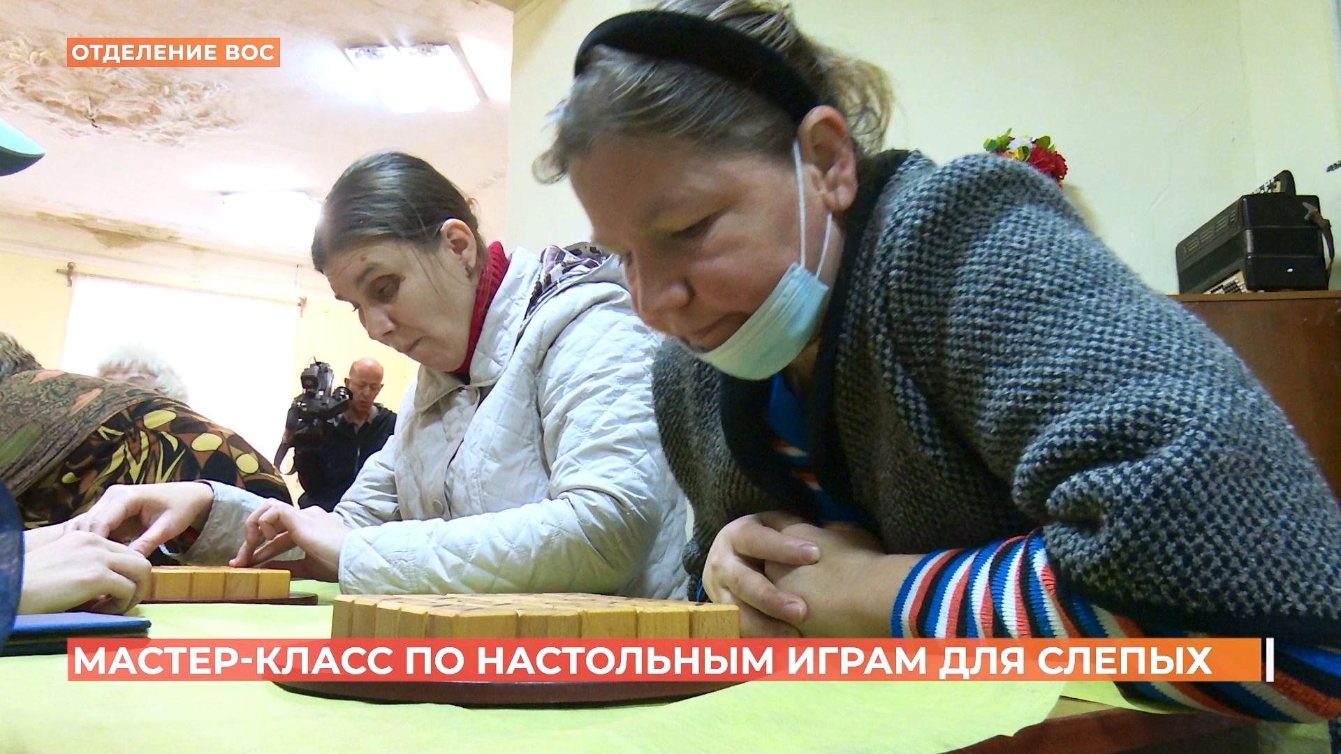 Для незрячих провели мастер-класс по настольным играм в Ростове
