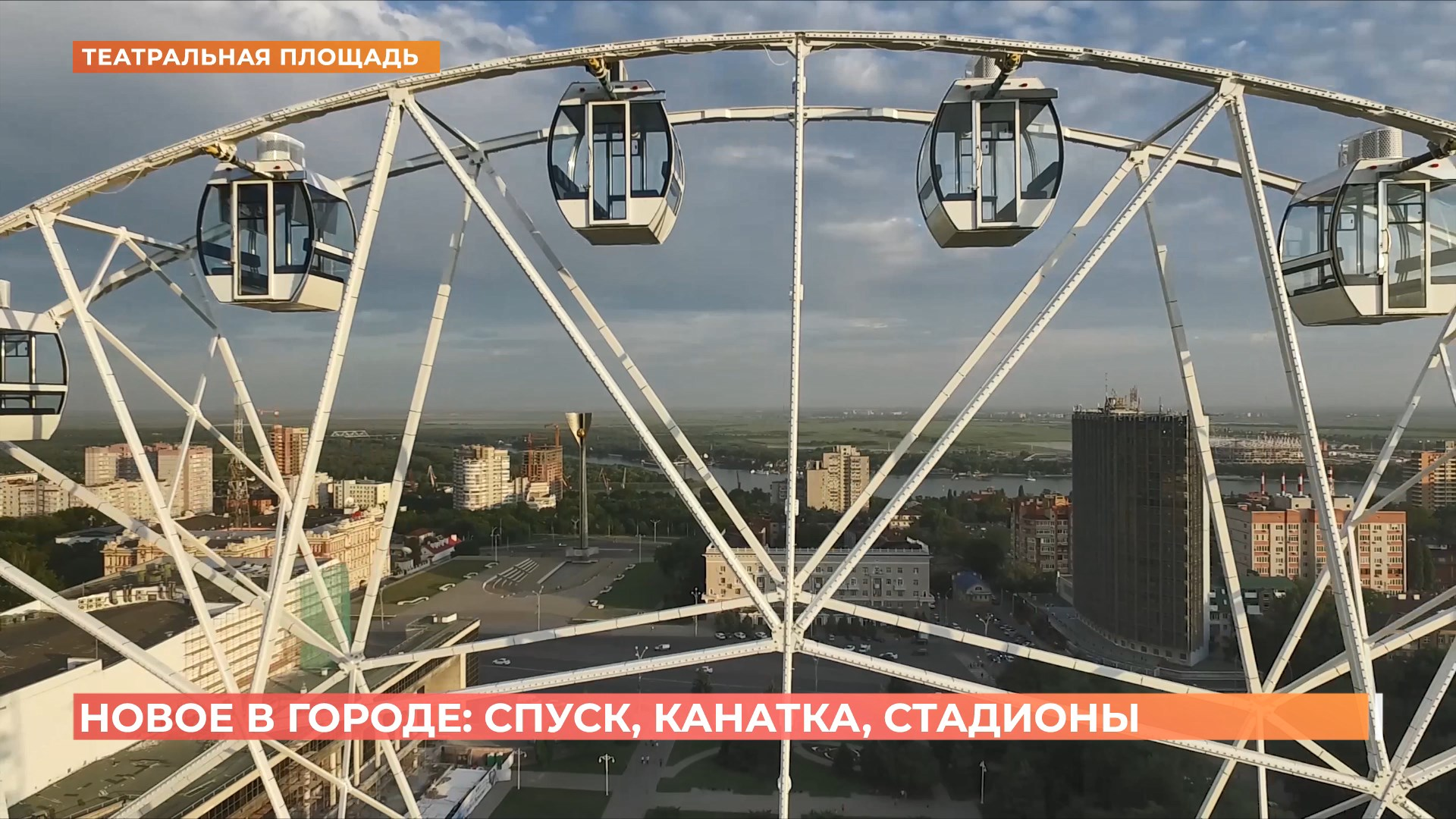 Спуск, канатка, стадионы: новые проекты о развитии Ростова сегодня утвердили городские власти
