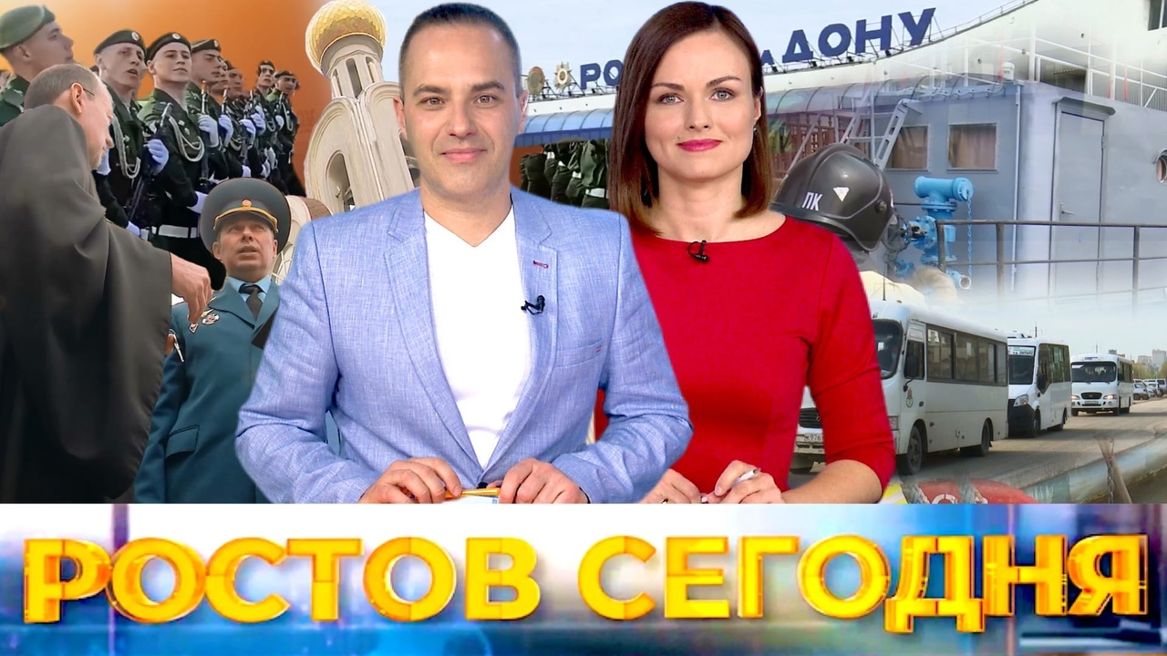 Ростов сегодня: вечерний выпуск. 30 апреля 2021