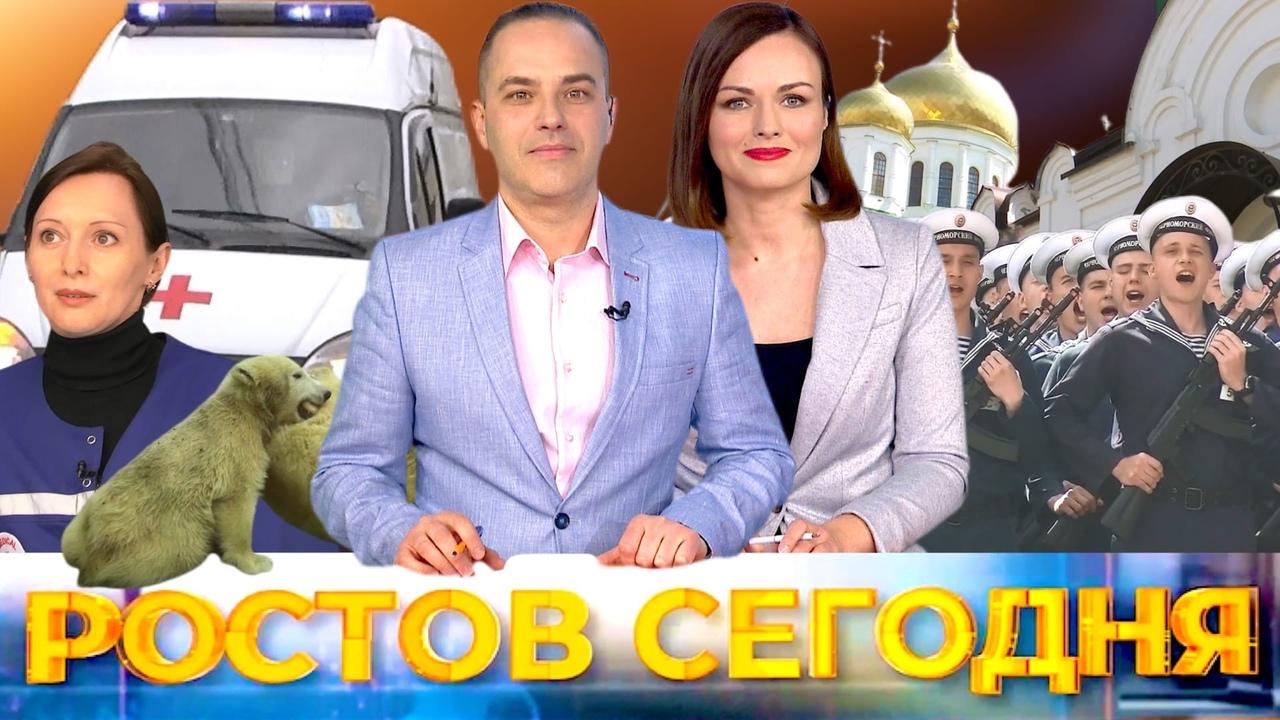 Ростов сегодня: вечерний выпуск. 28 апреля 2021