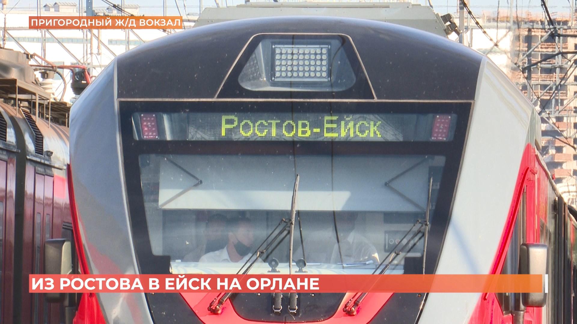 К побережью на железнодорожном «Орлане»: из Ростова запустили рельсовые автобусы до Ейска