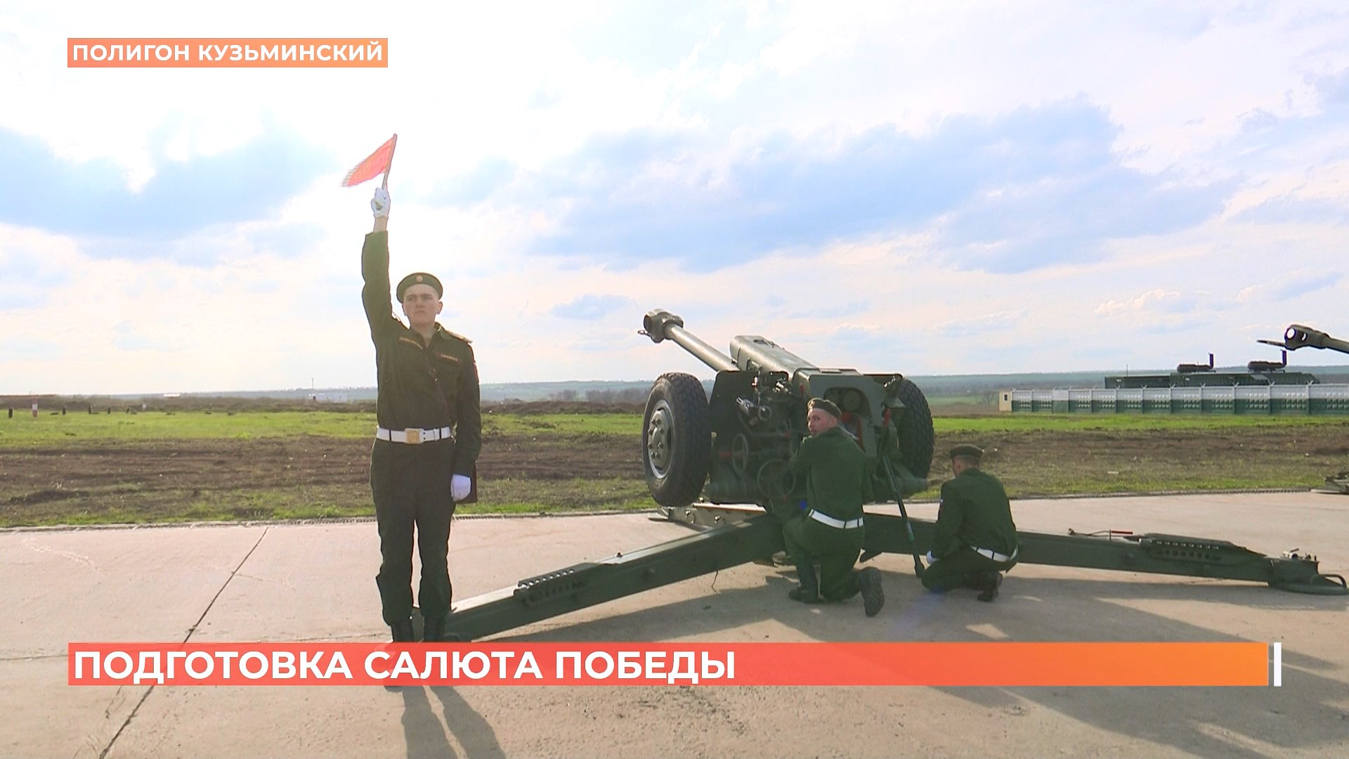 Салют к 9 мая отрепетировали ростовские военные