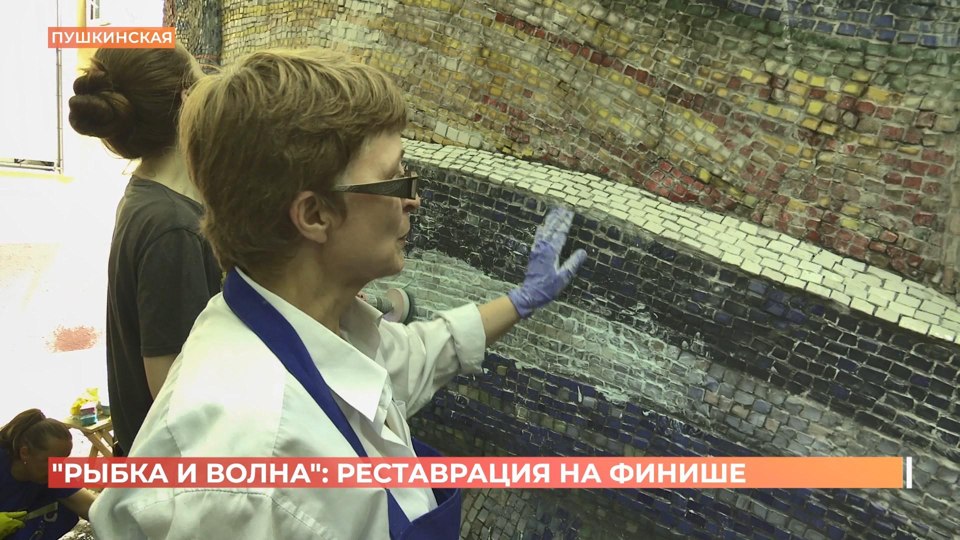 На финальной волне: ростовские волонтёры заканчивают реставрацию мозаичной скульптуры «Рыбка»