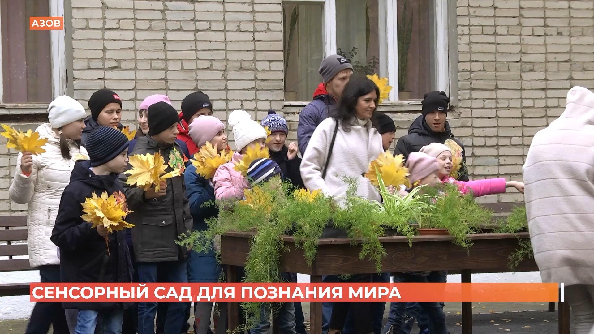 Сенсорный сад для особенных детей открыли в Азове