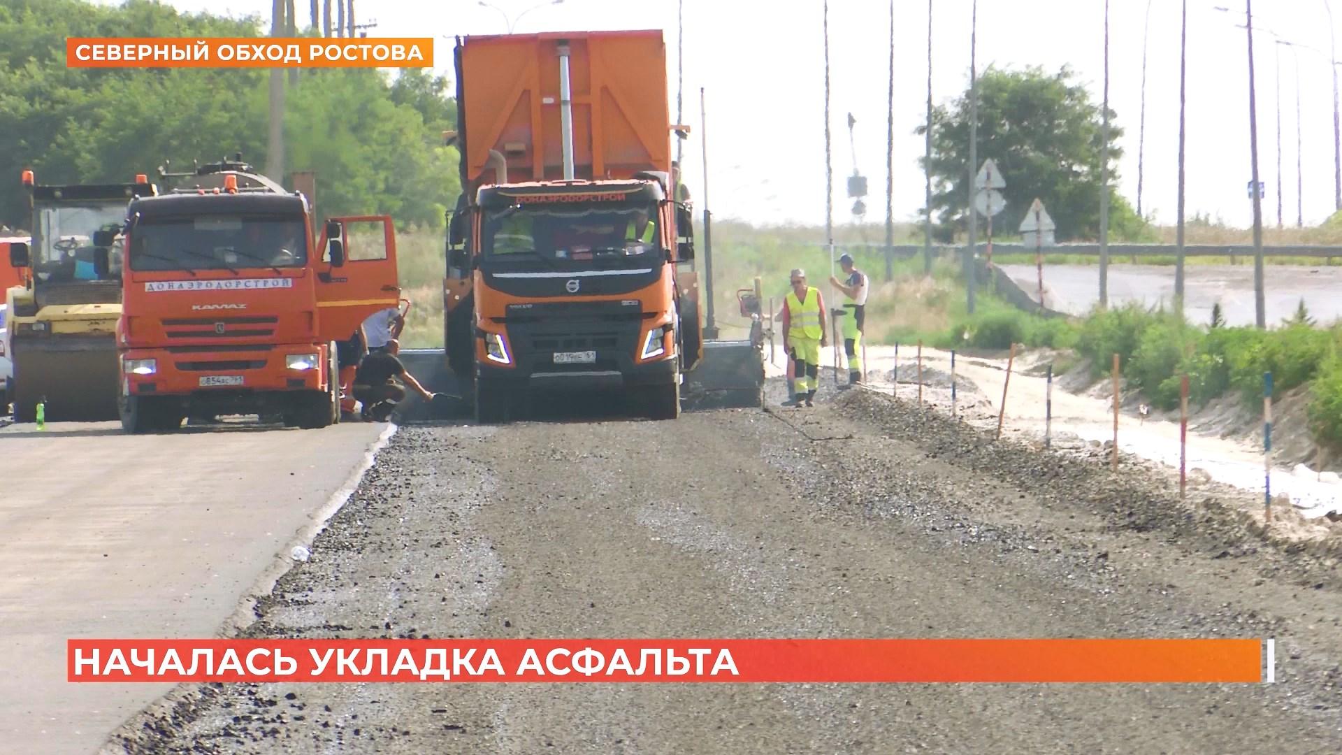 На новом участке Северного обхода Ростова начали укладывать асфальт