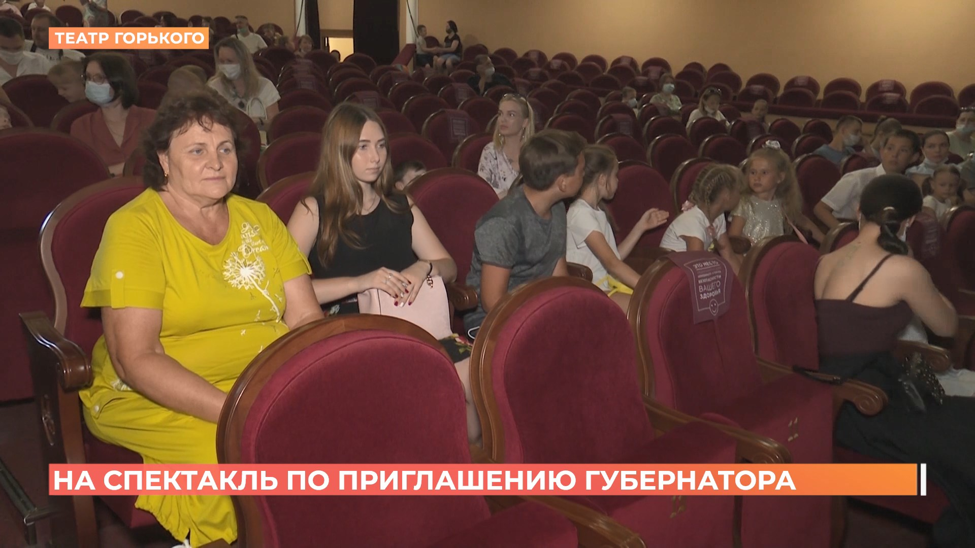 Ко Дню семьи, любви и верности донские семьи получили приглашение в театр