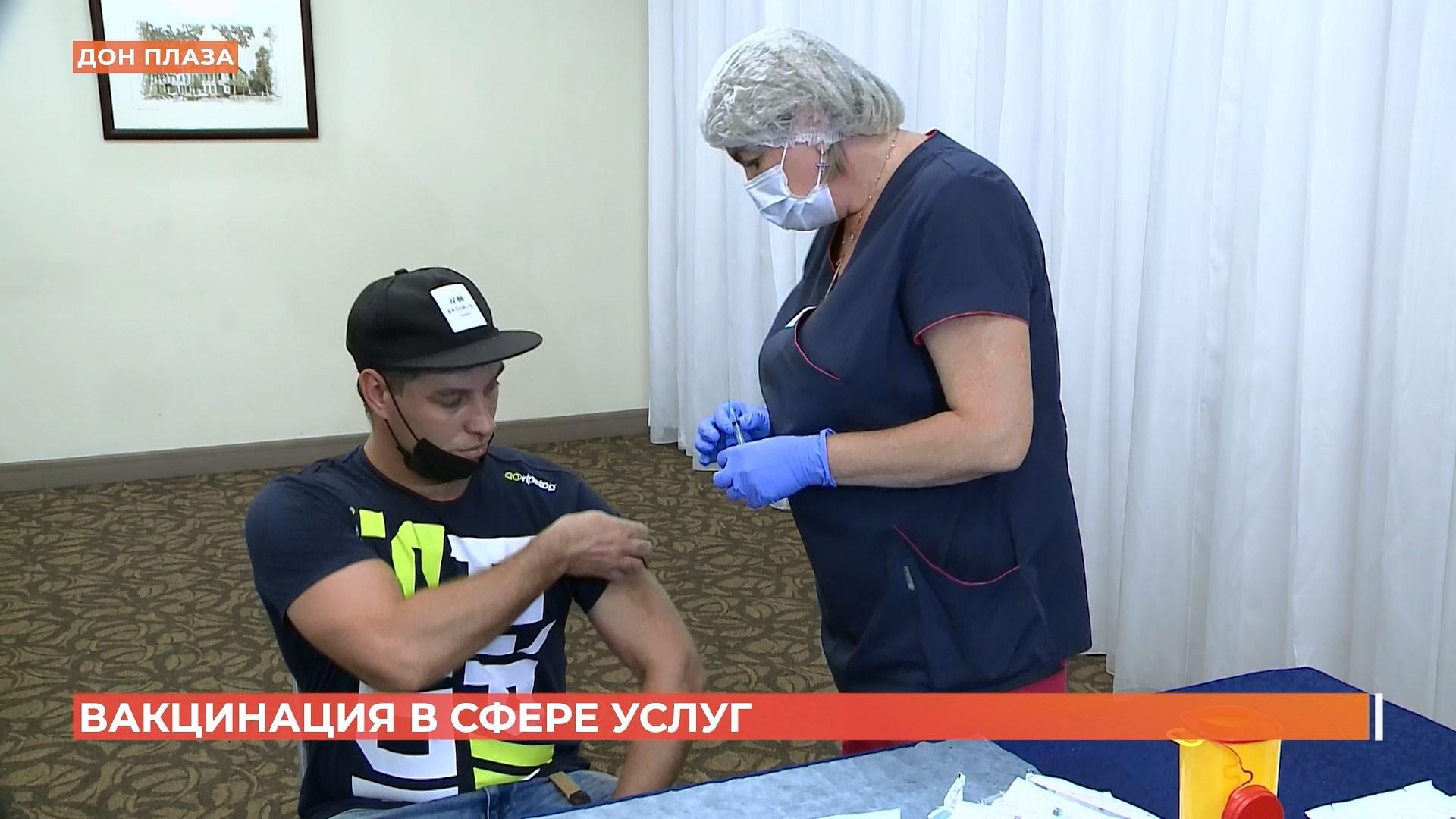 Массовая вакцинация сотрудников отелей и общепита прошла в «Дон Плазе»