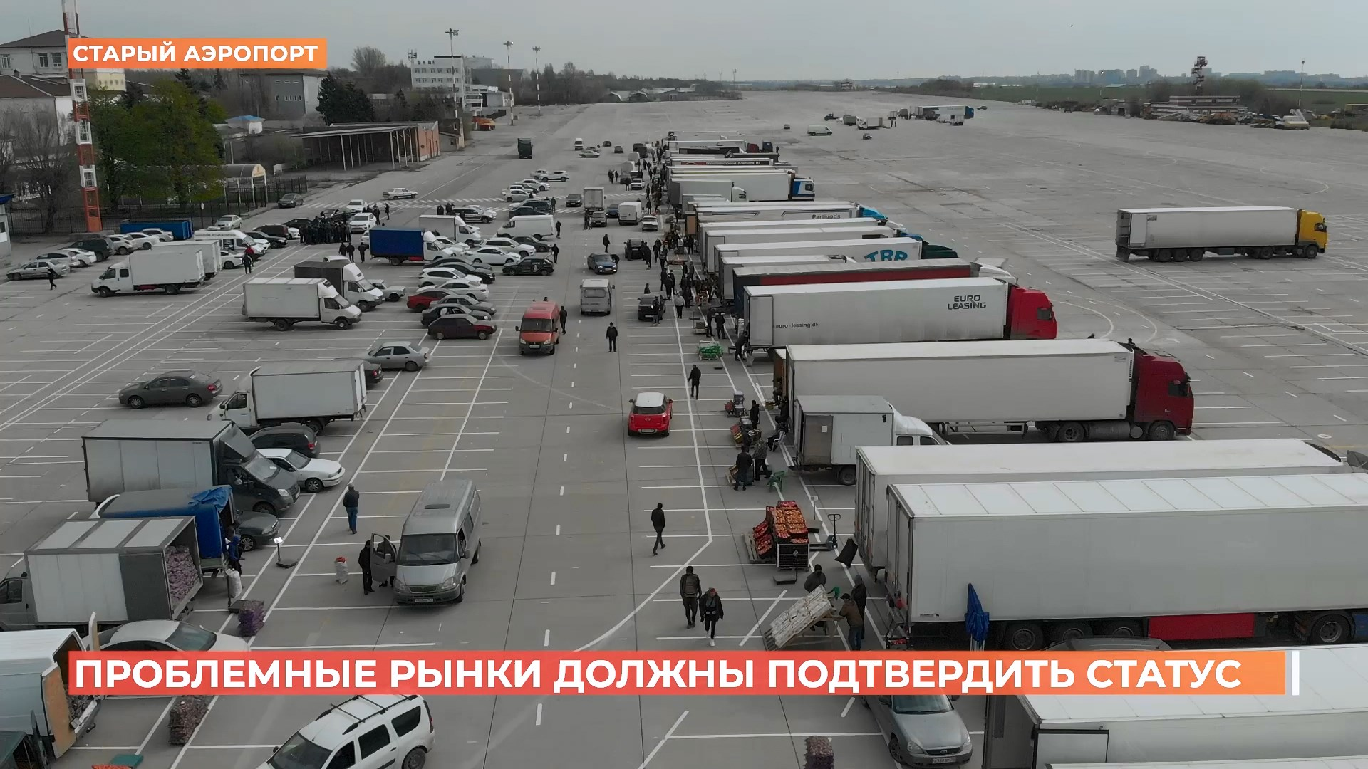 Овощной рынок из Аксайского района переехал на территорию старого аэропорта