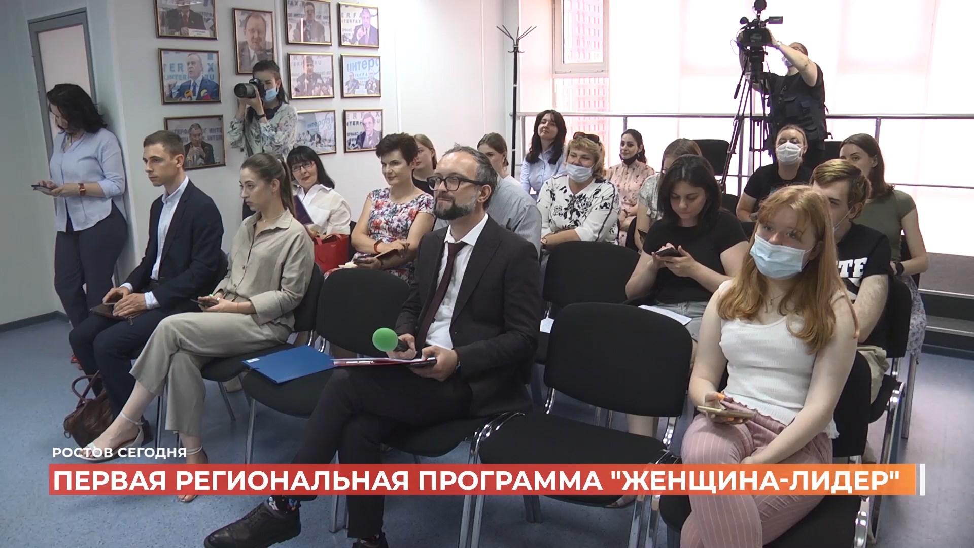 «Женщина-лидер»: первую региональную программу сообщества успешных женщин запустили в Ростове